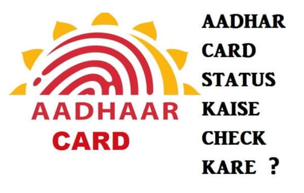 e aadhar card status कैसे चेक करे| aadhar download कैसे करे |