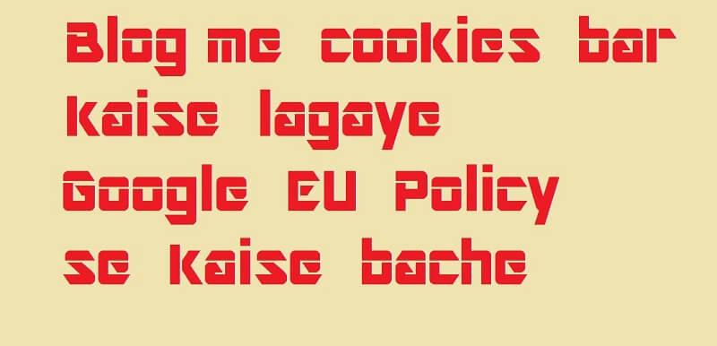Cookies Bar कैसे लगाये ब्लॉग में और बचे गूगल की EU policy से ?