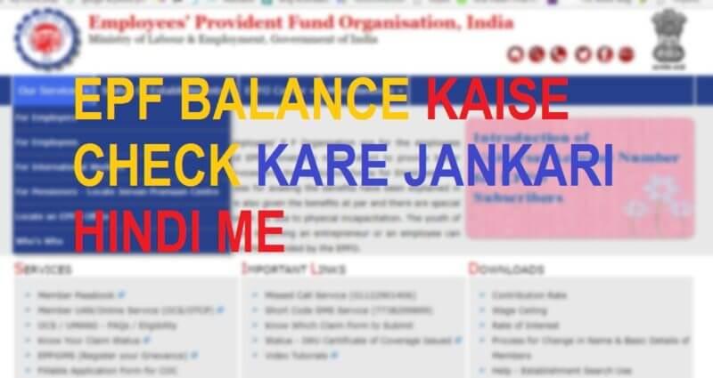 epf balance | pf balance check | pf status kaise pata kare in hindi
