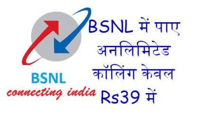 BSNL में पाए अनलिमिटेड कॉलिंग केवल Rs 39 में 10 दिनों के लिए