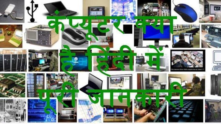 what is computer – कंप्यूटर क्या है हिंदी में पूरी जानकारी