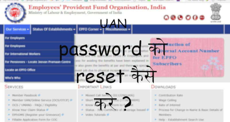 epf forgot uan password कैसे करे | UAN Password Reset