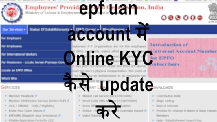 epf uan account में Online KYC कैसे update करे