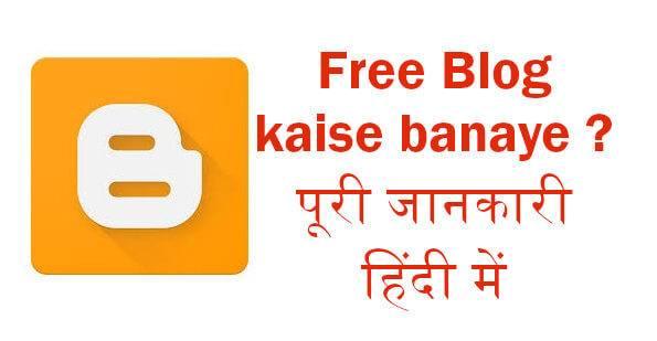 Free Blog kaise banaye ? पूरी जानकारी हिंदी में