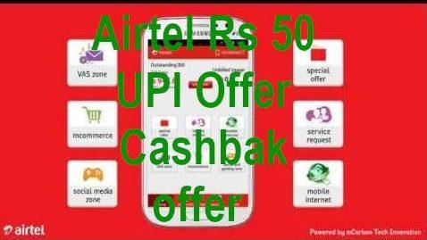 Airtel UPI Offer – पाए 50 रूपए का कैशबैक केवल 5 Transaction करने पर