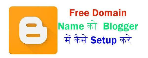 Free Domain को Blogger में कैसे Setup करे – Setup Custom Domain