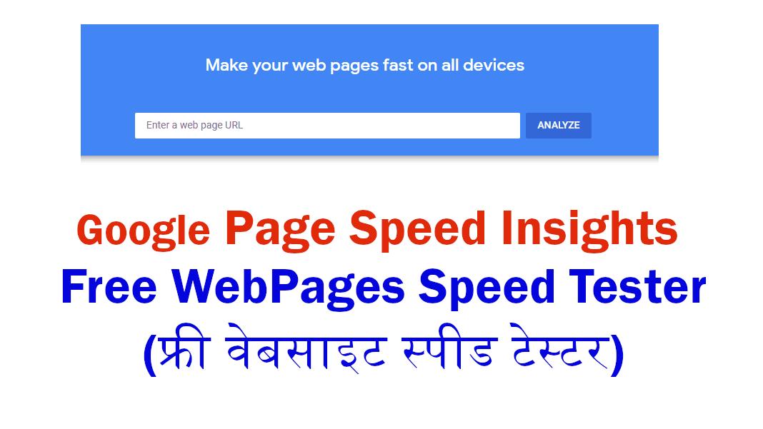 गूगल वेबसाइट स्पीड टेस्टर की पूरी जानकारी? | Google Page Speed Insights