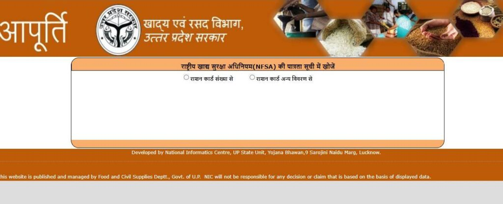 NFSA up ration card report