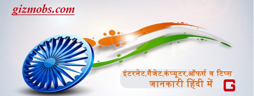 Gizmobs A Complete Hindi Tech Blog