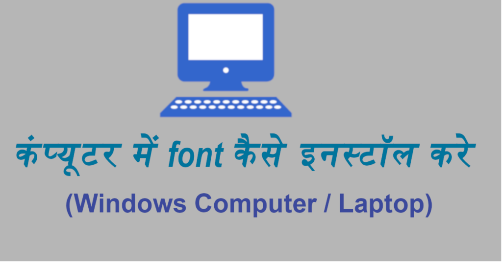 computer mai font kaise install kare