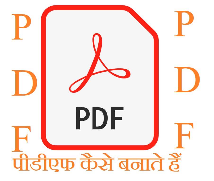 PDF KAISE BANATE HAIN